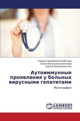 Autoimmunnye Proyavleniya U Bol'nykh Virusnymi Gepatitami (Paperback)