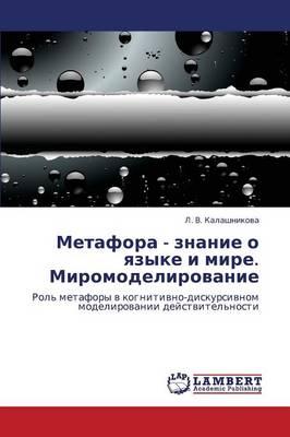 Metafora - Znanie O Yazyke I Mire. Miromodelirovanie (Paperback)