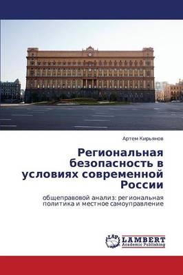 Regional'naya Bezopasnost' V Usloviyakh Sovremennoy Rossii (Paperback)