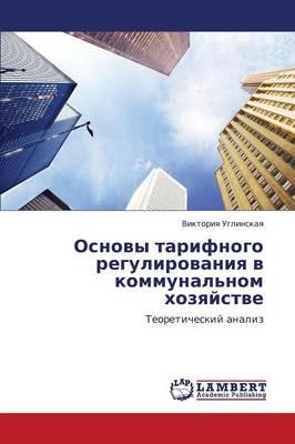 Osnovy Tarifnogo Regulirovaniya V Kommunal'nom Khozyaystve (Paperback)