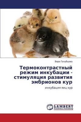 Termokontrastnyy Rezhim Inkubatsii - Stimulyatsiya Razvitiya Embrionov Kur (Paperback)