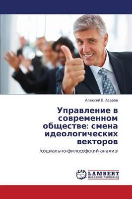 Upravlenie V Sovremennom Obshchestve: Smena Ideologicheskikh Vektorov (Paperback)