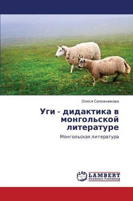 Ugi - Didaktika V Mongol'skoy Literature (Paperback)