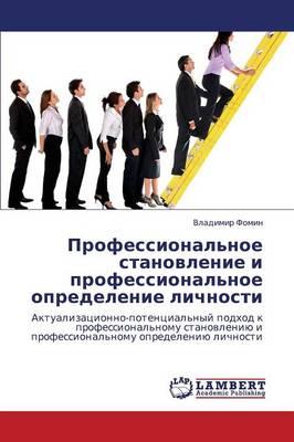Professional'noe Stanovlenie I Professional'noe Opredelenie Lichnosti (Paperback)