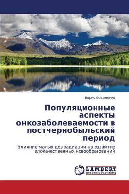 Populyatsionnye Aspekty Onkozabolevaemosti V Postchernobyl'skiy Period (Paperback)