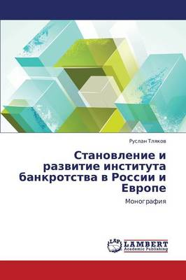 Stanovlenie I Razvitie Instituta Bankrotstva V Rossii I Evrope (Paperback)