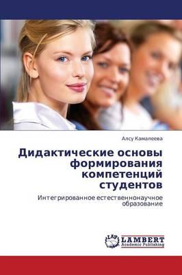 Didakticheskie Osnovy Formirovaniya Kompetentsiy Studentov (Paperback)