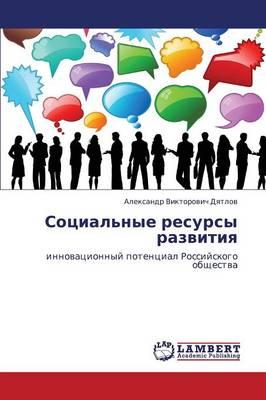 Sotsial'nye Resursy Razvitiya (Paperback)