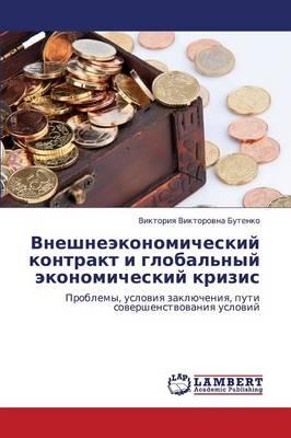Vneshneekonomicheskiy Kontrakt I Global'nyy Ekonomicheskiy Krizis (Paperback)