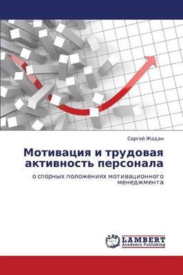 Motivatsiya I Trudovaya Aktivnost' Personala (Paperback)