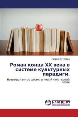 Roman Kontsa Khkh Veka V Sisteme Kul'turnykh Paradigm. (Paperback)