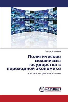 Politicheskie Mekhanizmy Gosudarstva V Perekhodnoy Ekonomike (Paperback)