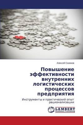 Povyshenie Effektivnosti Vnutrennikh Logisticheskikh Protsessov Predpriyatiya (Paperback)