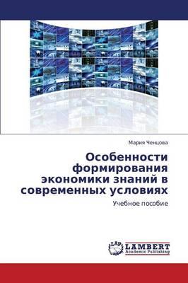 Osobennosti Formirovaniya Ekonomiki Znaniy V Sovremennykh Usloviyakh (Paperback)