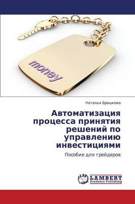 Avtomatizatsiya Protsessa Prinyatiya Resheniy Po Upravleniyu Investitsiyami (Paperback)