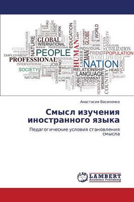 Smysl Izucheniya Inostrannogo Yazyka (Paperback)