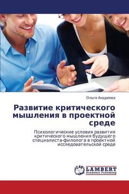 Razvitie Kriticheskogo Myshleniya V Proektnoy Srede (Paperback)