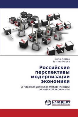 Rossiyskie Perspektivy Modernizatsii Ekonomiki (Paperback)
