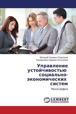 Upravlenie Ustoychivost'yu Sotsial'no-Ekonomicheskikh Sistem (Paperback)