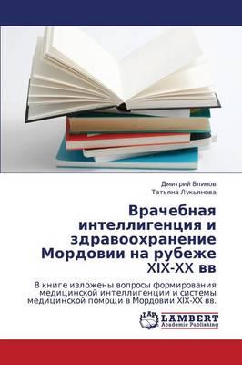 Vrachebnaya Intelligentsiya I Zdravookhranenie Mordovii Na Rubezhe XIX-XX VV (Paperback)