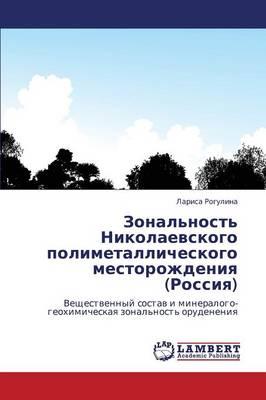 Zonal'nost' Nikolaevskogo Polimetallicheskogo Mestorozhdeniya (Rossiya) (Paperback)