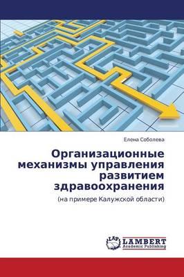 Organizatsionnye Mekhanizmy Upravleniya Razvitiem Zdravookhraneniya (Paperback)