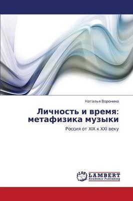 Lichnost' I Vremya: Metafizika Muzyki (Paperback)