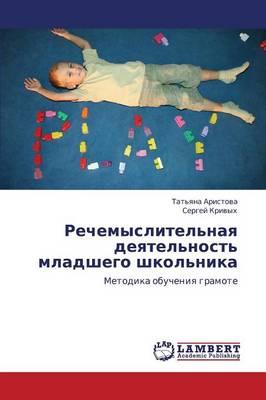Rechemyslitel'naya Deyatel'nost' Mladshego Shkol'nika (Paperback)