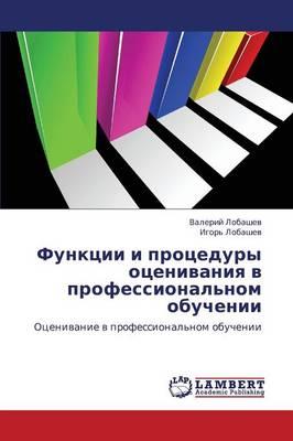 Funktsii I Protsedury Otsenivaniya V Professional'nom Obuchenii (Paperback)
