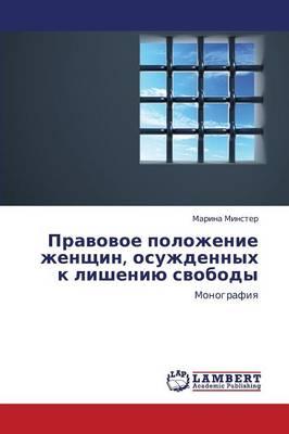 Pravovoe Polozhenie Zhenshchin, Osuzhdennykh K Lisheniyu Svobody (Paperback)