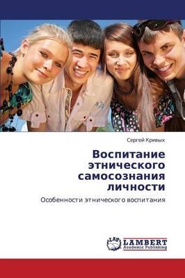 Vospitanie Etnicheskogo Samosoznaniya Lichnosti (Paperback)