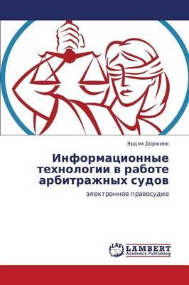 Informatsionnye Tekhnologii V Rabote Arbitrazhnykh Sudov (Paperback)