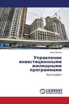 Upravlenie Investitsionnymi Zhilishchnymi Programmami (Paperback)
