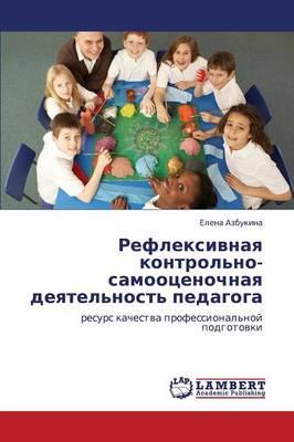 Refleksivnaya Kontrol'no-Samootsenochnaya Deyatel'nost' Pedagoga (Paperback)