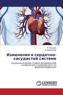 Izmeneniya V Serdechno-Sosudistoy Sisteme (Paperback)