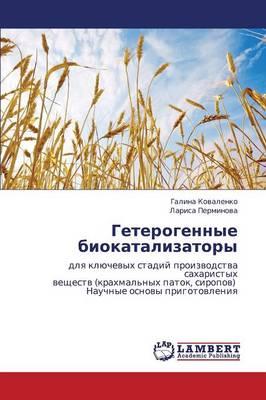 Geterogennye Biokatalizatory (Paperback)