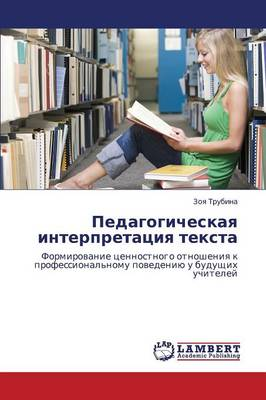 Pedagogicheskaya Interpretatsiya Teksta (Paperback)