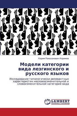 Modeli Kategorii Vida Lezginskogo I Russkogo Yazykov (Paperback)