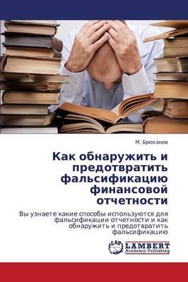 Kak Obnaruzhit' I Predotvratit' Fal'sifikatsiyu Finansovoy Otchetnosti (Paperback)