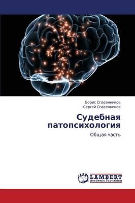 Sudebnaya Patopsikhologiya (Paperback)