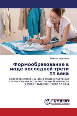 Formoobrazovanie V Mode Posledney Treti XX Veka (Paperback)