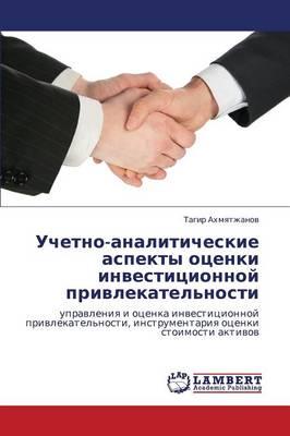 Uchetno-Analiticheskie Aspekty Otsenki Investitsionnoy Privlekatel'nosti (Paperback)