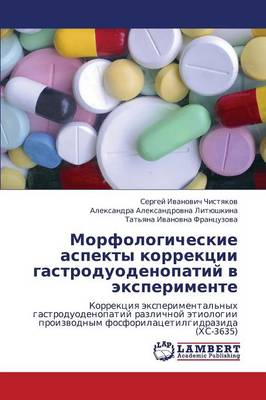 Morfologicheskie Aspekty Korrektsii Gastroduodenopatiy V Eksperimente (Paperback)