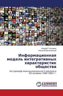 Informatsionnaya Model' Integrativnykh Kharakteristik Obshchestva (Paperback)