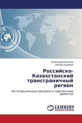 Rossiysko-Kazakhstanskiy Transgranichnyy Region (Paperback)