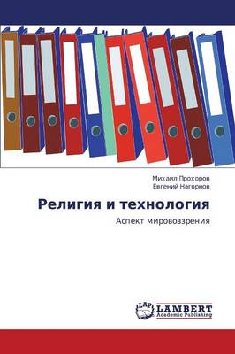 Religiya I Tekhnologiya (Paperback)