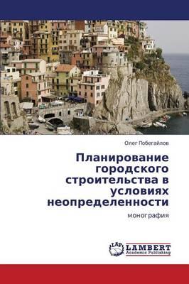 Planirovanie Gorodskogo Stroitel'stva V Usloviyakh Neopredelennosti (Paperback)
