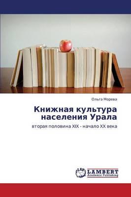 Knizhnaya Kul'tura Naseleniya Urala (Paperback)