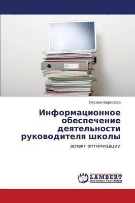 Informatsionnoe Obespechenie Deyatel'nosti Rukovoditelya Shkoly (Paperback)
