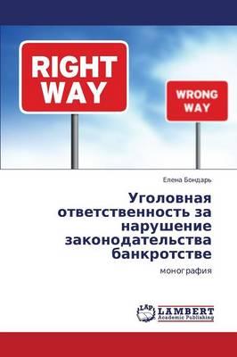 Ugolovnaya Otvetstvennost' Za Narushenie Zakonodatel'stva Bankrotstve (Paperback)